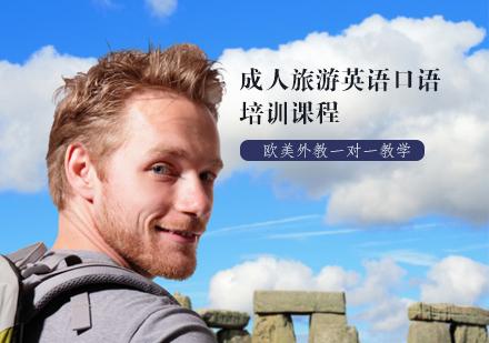 天津英語口語培訓-成人旅游英語口語培訓課程