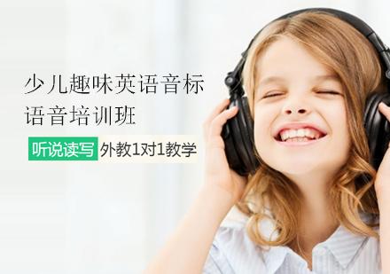 天津少兒英語培訓-少兒趣味英語音標與語音培訓班