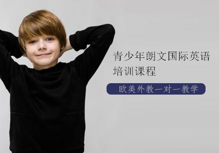 天津青少年英語培訓-青少年朗文國際英語培訓課程