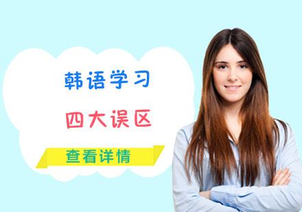 韓語學習的四大誤區