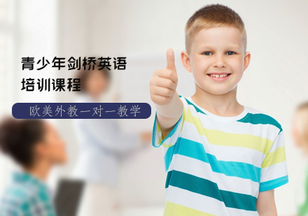 天津新概念英語培訓-青少年劍橋英語培訓課程