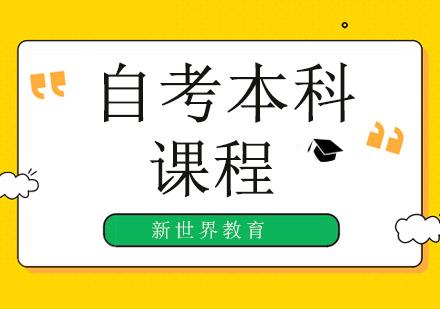 北京自考本科學歷復習,建議做好這7點!