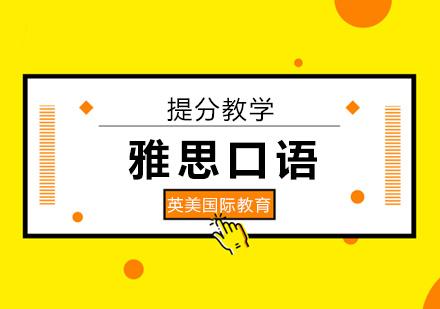 广州雅思英语口语如何备考?
