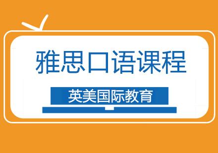 广州雅思口语主要考什么?