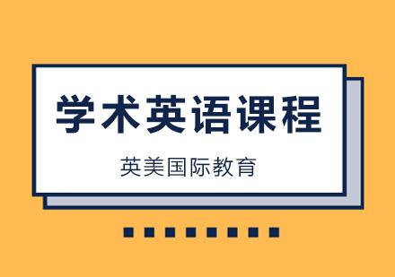 广州英美国际教育_学术英语培训班