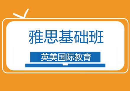 广州英美国际教育_雅思基础培训班