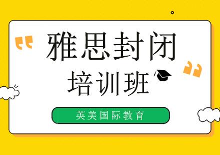 广州英美国际教育_雅思封闭培训班