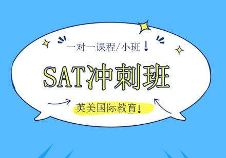 廣州英語培訓-SAT沖刺培訓班
