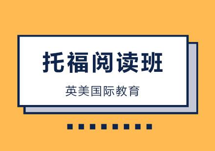 广州托福阅读三种解题方法利弊分析!