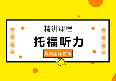 广州托福听力考试必备热门词汇!
