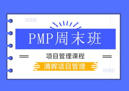 广州清晖项目管理_PMP周末培训班