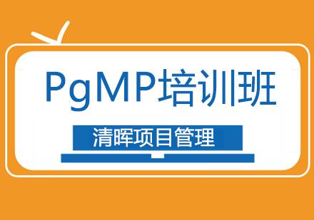 PgMP培训班