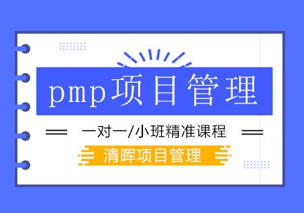 广州就业技能培训-项目管理实战培训班