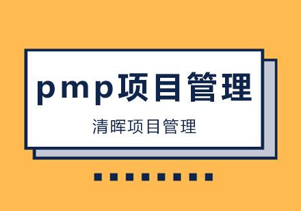 广州pmp,产品经理在说的项目管理到底是什么?