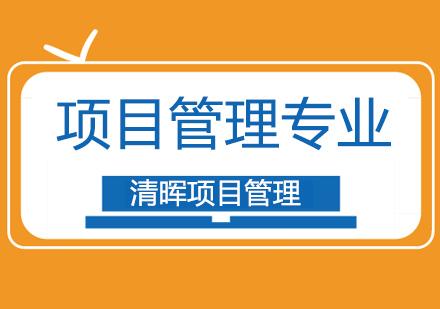 广州清晖项目管理,解析04-01项目章程的作用和主要内容!