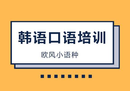 北京韓語口語學習方法,韓國旅游常用韓語學習(4)!
