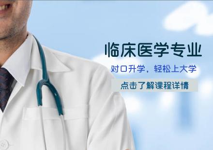 石家莊學歷文憑培訓-臨床醫學專業課程