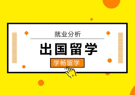 北京出國留學海外就業分析!