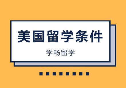 北京美國出國留學條件!