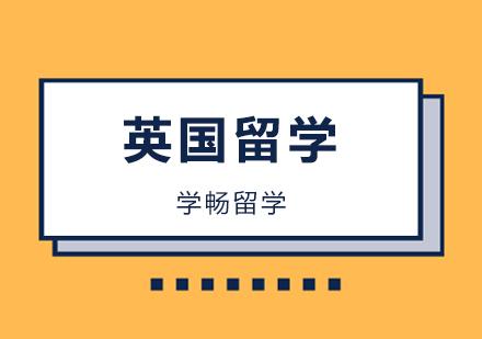 北京學暢留學_英國留學項目