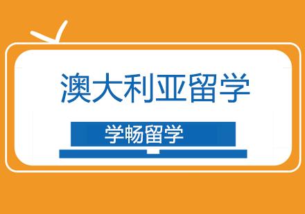 北京去澳大利亞留學好不好,澳洲院校都有哪些優勢?