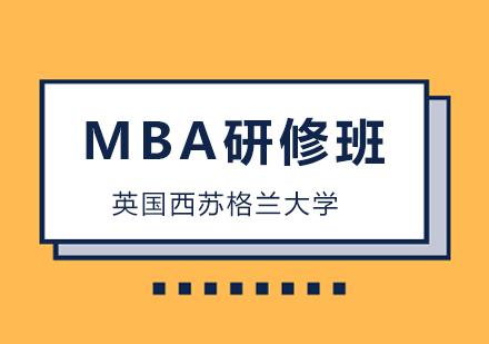 北京學暢留學_英國西蘇格蘭大學MBA研修班