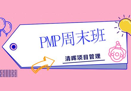 北京項目管理師培訓-PMP周末培訓班