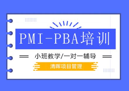 北京項目管理師培訓-PMI-PBA培訓班