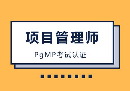 北京項目管理師培訓-PgMP培訓班