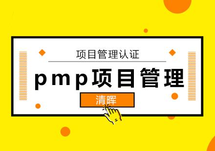 北京項目管理師培訓-項目管理認證培訓班