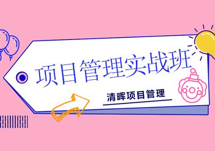 北京項目管理師培訓-項目管理實戰培訓班