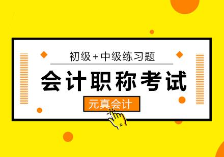 北京會計職稱考試初級+中級會計考試練習題!