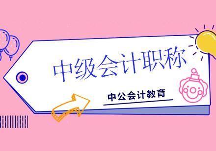 北京會計中級職稱備考,現在告訴你女生到底有多適合當會計?