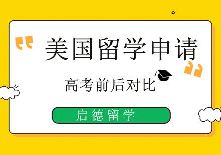 北京美國留學規劃高考前后對比!