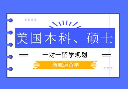 北京美國本科、碩士留學申請2021年度入學時間規劃!