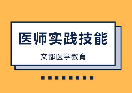 北京醫師實踐技能考試丟分點、器械物品使用等注意事項!