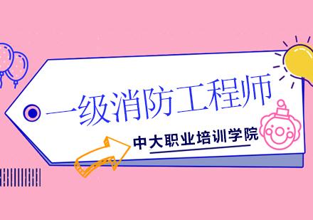 广州一级消防工程师报名必知5大问题,你是清楚几个?
