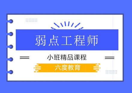 广州弱点工程师商业综合体智能化弱电系统规划设计方案!