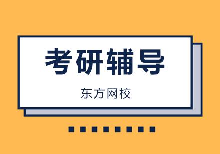 广州考研4大雷区,50%人都踩过,伤不起!