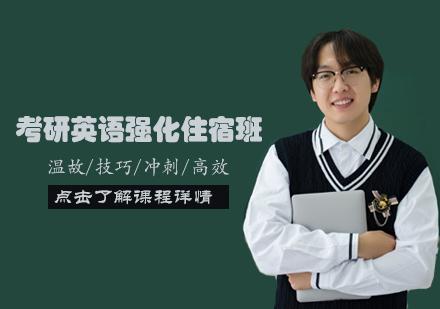 天津學歷文憑培訓-考研英語強化住宿班