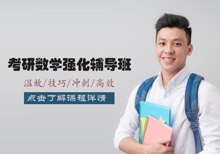天津學歷文憑培訓-考研數學強化輔導班