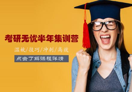 天津學歷文憑培訓-考研無憂半年集訓營