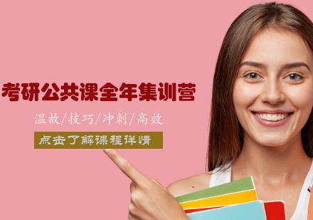 天津學歷文憑培訓-考研公共課全年集訓營