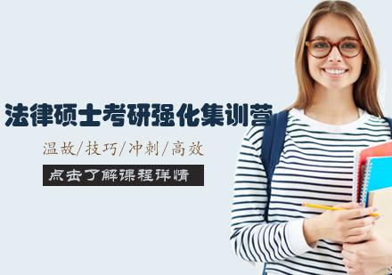 天津學歷文憑培訓-法律碩士考研強化集訓營