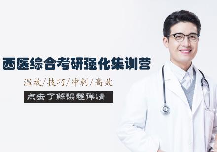 天津學歷文憑培訓-西醫綜合考研強化集訓營