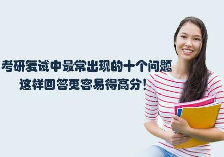 考研復試中最常出現的十個問題,這樣回答更容易得高分!