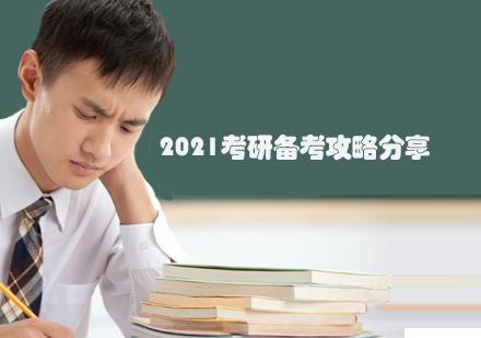 2021考研備考攻略分享