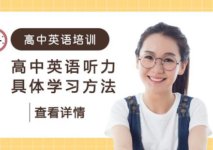 高中英語聽力具體學習方法-重慶高中英語學習輔導