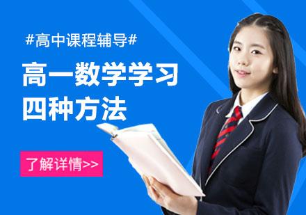 高一數學學習四種方法介紹-重慶高一數學輔導班