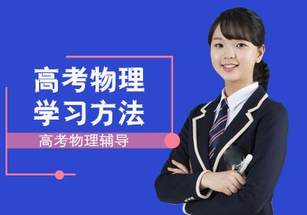 高考物理學習方法-重慶高考物理備考輔導